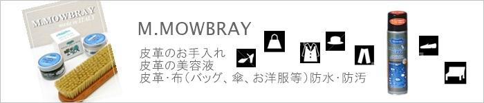 M.mowbray,皮革の美容液、デリケートクローム