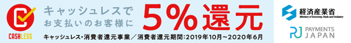 キャッシュレス5%還元加盟店